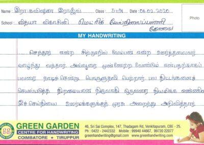Tamil-Handwriting-Samples_0005