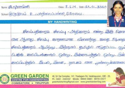 Tamil-Handwriting-Samples_0007